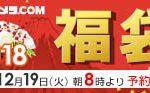 【ビックカメラ.com】福袋の予約販売が12/19 8:00AM開始