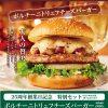 【フレッシュネスバーガー】25周年創業日記念でポルチーニトリュフチーズバーガーセットが720円 12/14限定