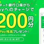 【LINEペイ】ジャパンネット銀行からの1,000円以上のチャージで200円分の残高プレゼント