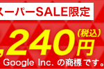【楽天ブックス】Google Home Mini が楽天スーパーSALEで半額の3,240円(税込)