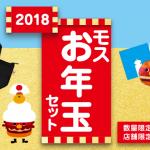 【モスバーガー】2018モスお年玉セットは12/26から発売開始
