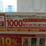 【楽天】セブンイレブンで楽天ポイントギフトカードを10,001円以上購入して楽天会員IDに登録すると1,000ptプレゼント(1/7まで)