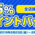 【dデリバリー】お詫びキャンペーンの全店舗75%ポイント還元キャンペーンは2/23〜/25実施
