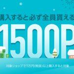 【LINEショッピング】対象ショップで税抜10,000以上のお買い物で1,500ptプレゼント