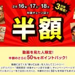 【dデリバリー】2/16-18 半額キャンペーンに加えて更に50%ポイント還元で最大75%OFF!!