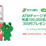 【LINE Pay】セブン銀行ATMチャージで300円プレゼント!【先着10万名】