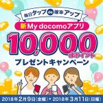 【docomo】My docomoアプリリニューアル記念で1000名に10,000dポイント抽選プレゼントキャンペーン