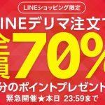 【7割還元】LINEデリマで70%還元の2種類のキャンペーンを実施中!LINEショッピングユーザ限定の本日までのキャンペーンなら最低金額の条件もなし!