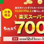 【楽天】ファミリーマートで楽天ポイントギフトカードバリアブルを10,001円以上購入して楽天会員IDに登録するともれなく700ptプレゼント(12/24まで)