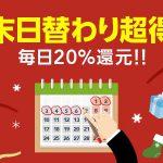 【LINEショッピング】歳末日替り超得祭で20%還元