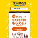 【au】2018年12月の三太郎の日はダイソーで好きなものが1個貰えます。スマートパスプレミアム会員なら好きなものが2個貰えます。