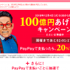 【PayPay】実店舗支払いで20%還元、さらに全額還元のチャンスもあり