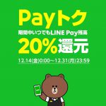 【LINE Pay】対象店舗限定でLINE Payのコード支払い、オンライン支払い、税金を除く請求書支払いで最大20%還元(~12月31日)