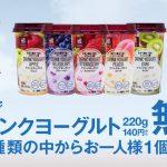 【Origami】「NL ドリンクヨーグルト 220g 140円(税込)」を先着90万個分プレゼント2018/12/1〜12/31